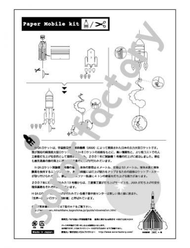 H2Aロケット