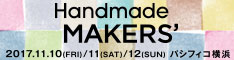 Handmade MAKERS' 2017年11月10日(金)~12日(日)パシフィコ横浜A・Bホール